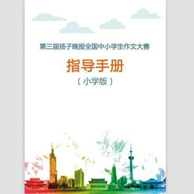 作文大赛指导手册(小学版)