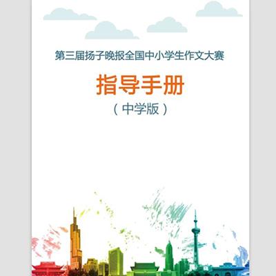 作文大赛指导手册(中学版)
