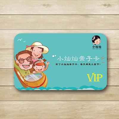 小灿灿VIP亲子卡